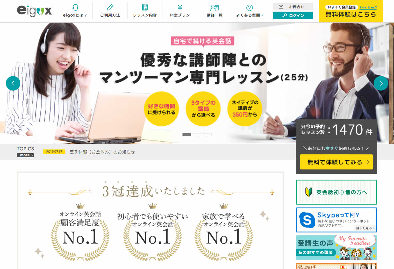 エイゴックスオンライン英会話