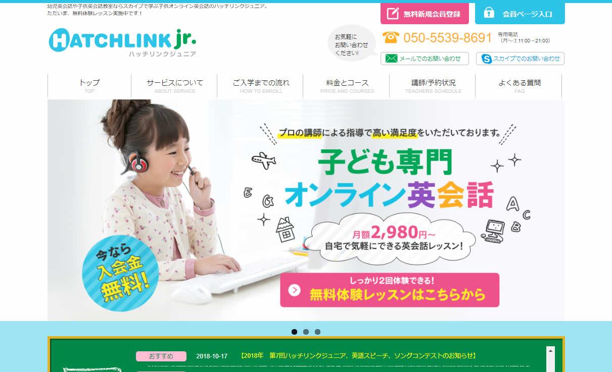 ハッチリンクジュニア-子供専門オンライン英会話