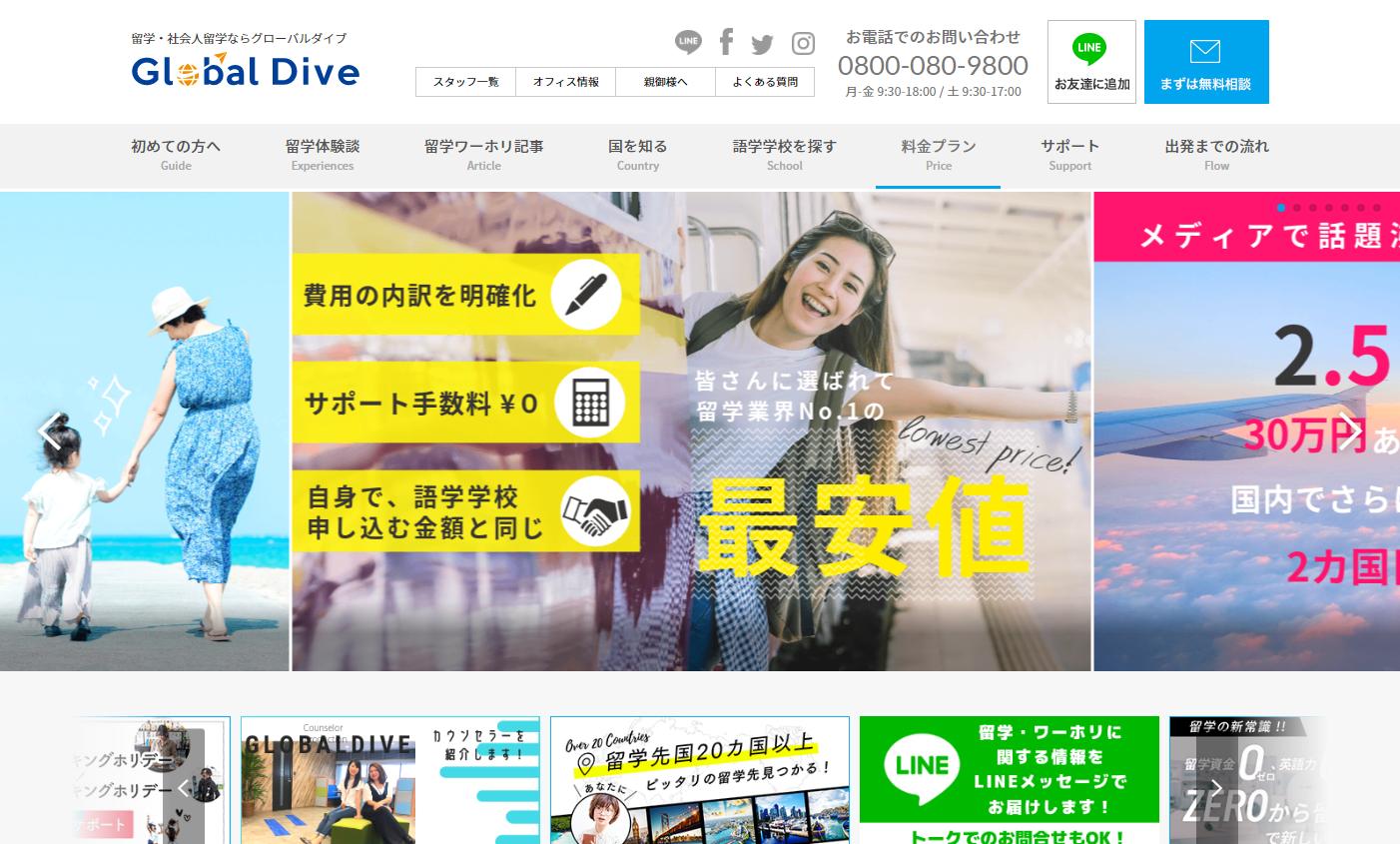 留学・社会人留学ならGlobal-Dive《留学後キャリアサポート》