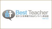 ベストティーチャーサイト