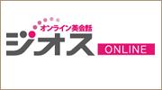 ジオスオンライン英会話サイト