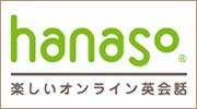 hanasoサイト