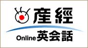 産経オンライン英会話サイト