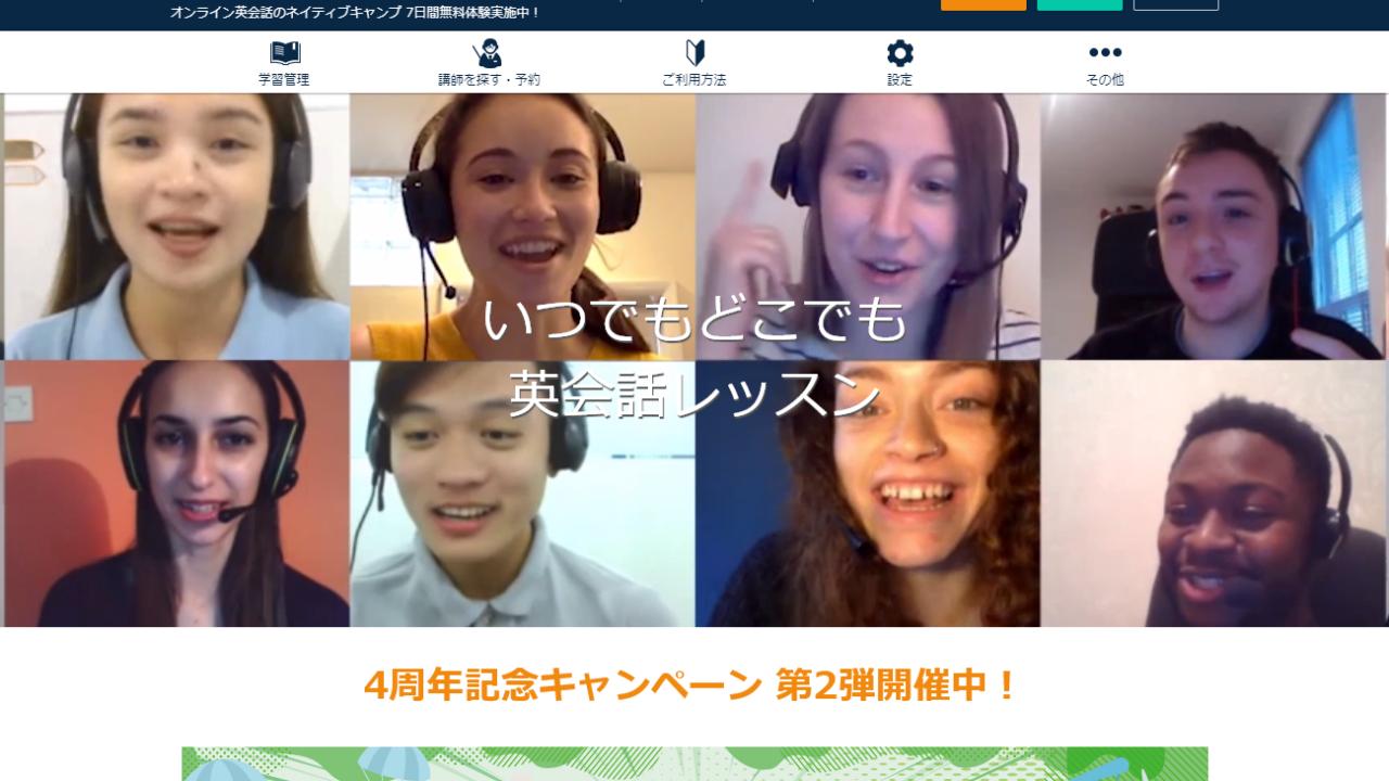 ネイティブキャンプオンライン英会話