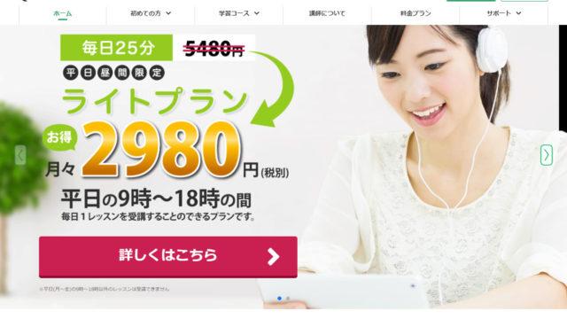 オンライン英会話の学研Kimini英会話