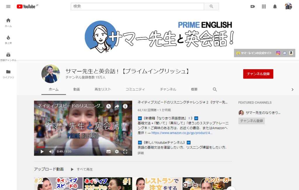 サマー先生と英会話 ! 【プライムイングリッシュ】 - YouTub