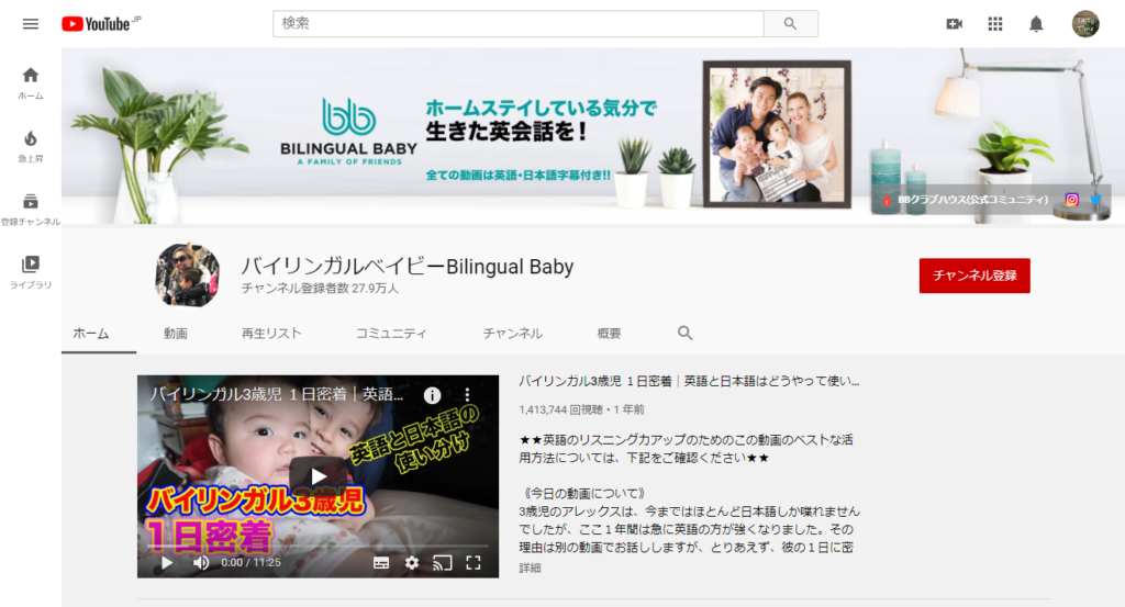 バイリンガルベイビーBilingual Baby - YouTube - www.youtube.com