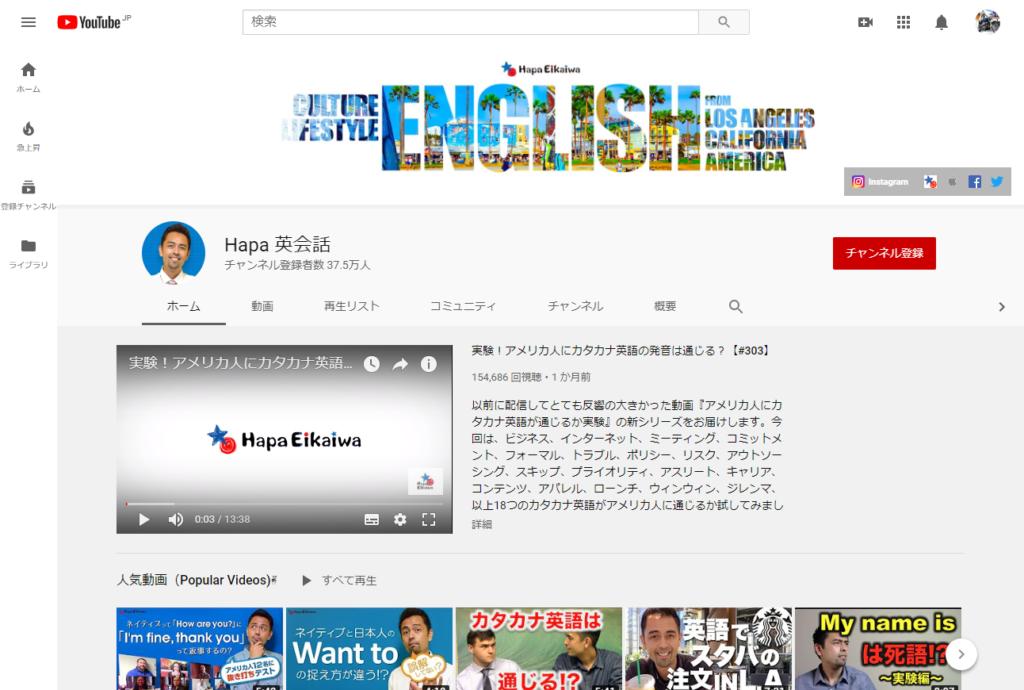 Hapa 英会話 - YouTube
