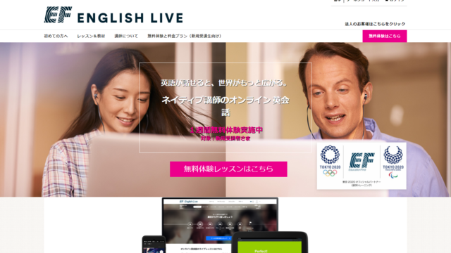 オンライン-英会話-EF-English-Live-イングリッシュライブ