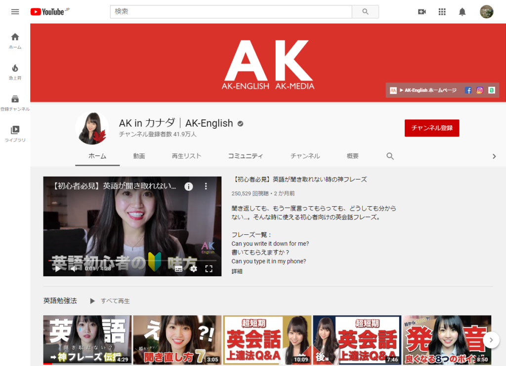 AK in カナダ|AK-English - YouTube