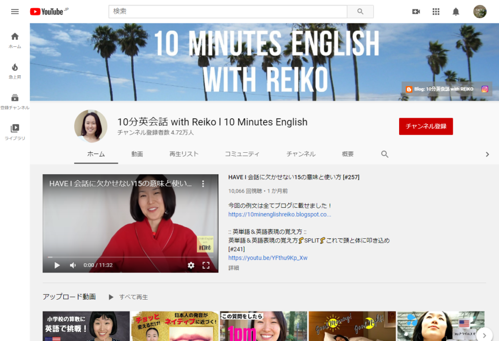10分英会話 with Reiko l 10 Minutes English - YouTube