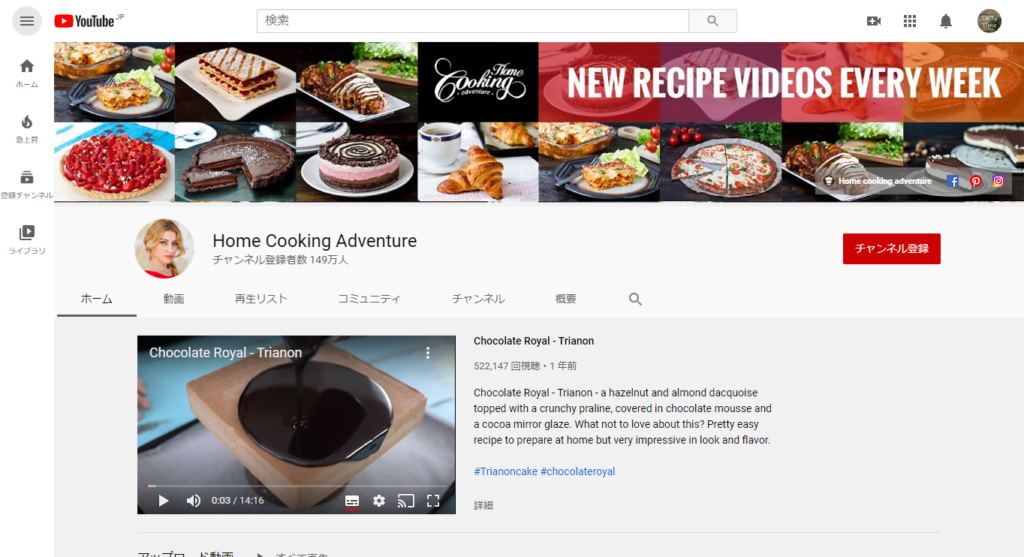 Home-Cooking-Adventure-YouTube