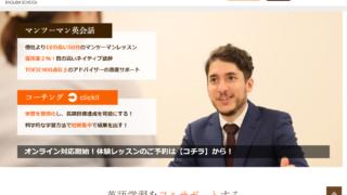 英会話教室ワンナップ|顧客満足度98%のマンツーマン英会話スクール