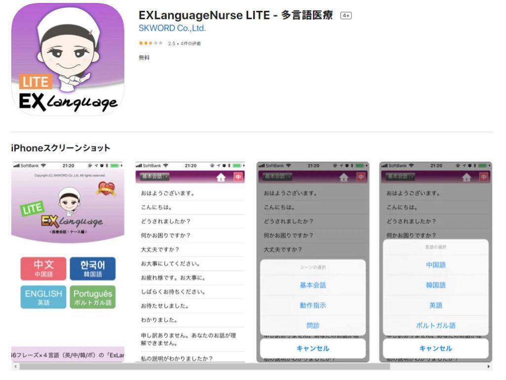 EXLanguageNurse LITE