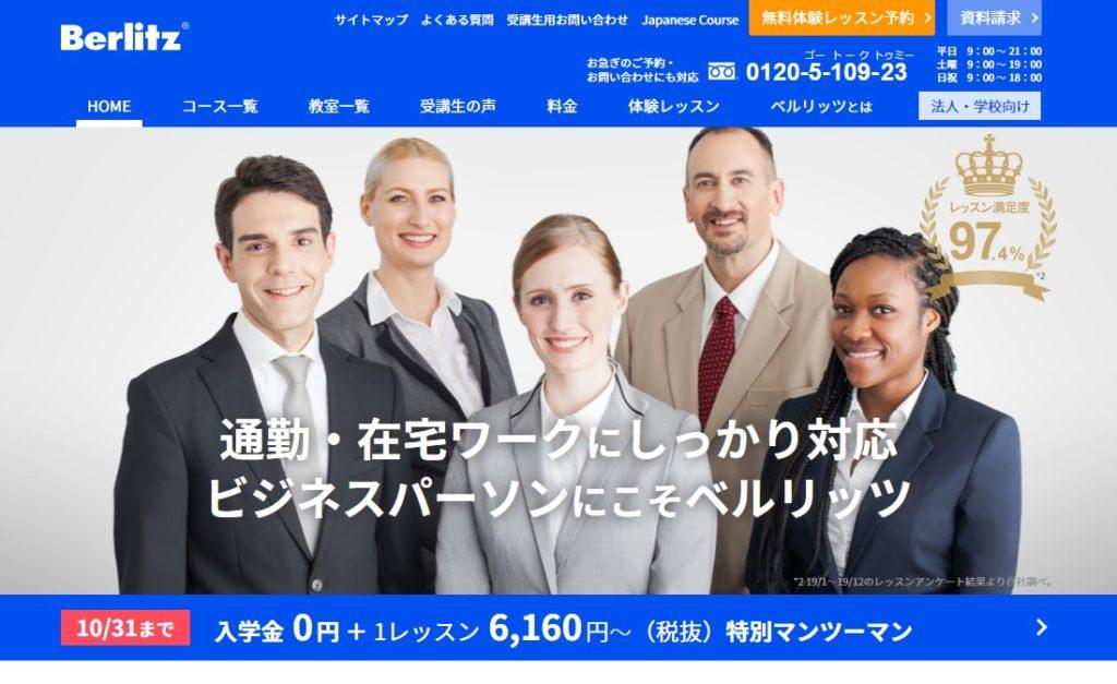 初心者からのビジネス英会話教室【ベルリッツ】 - www.berlitz.co.jp
