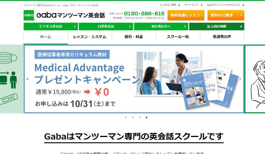 英会話教室ならマンツーマン専門の英会話スクール Gaba - www.gaba.co.jp